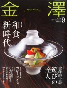 金澤 2013年 09月号 FPギャラリー金沢支社